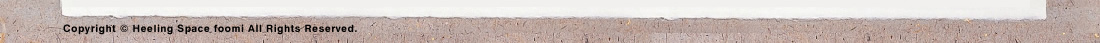 Copyright © Heeling Space foomi All Rights Reserved.